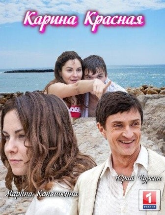 Карина Красная (2016) 1,2,3,4 серия