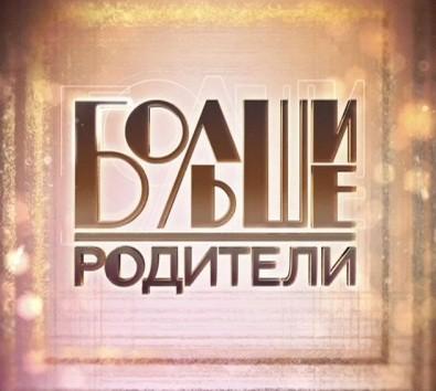 Большие родители 1 выпуск Константин Райкин 04.09.2016