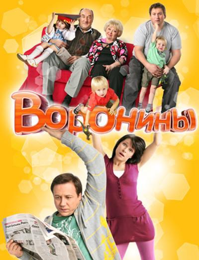 Воронины (18 сезон) 8 серия (07.09.2016)