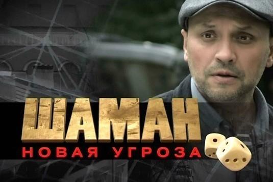 Шаман. Новая угроза (3 сезон) 13,14 серия (07.09.2016)