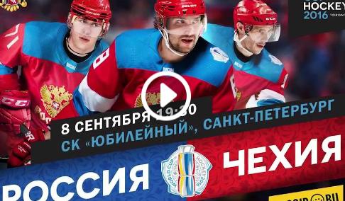 Россия — Чехия (08.09.2016) Товарищеский матч