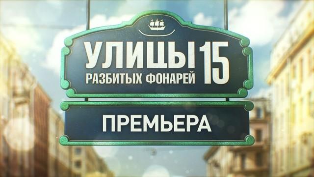 Улицы разбитых фонарей. 15 сезон 8 серия 08.09.2016