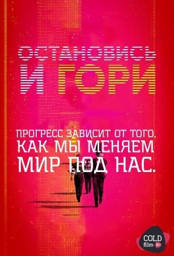 Остановись и гори 3 сезон 4 серия 07.09.2016