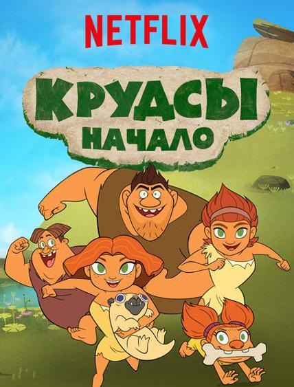 Семейка Крудс / Начало 2 сезон 1-2 серия (2016)