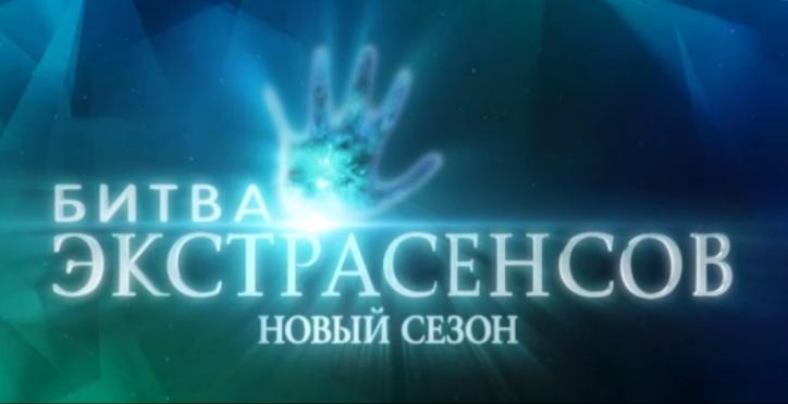 Битва экстрасенсов 17 сезон 2 выпуск эфир 10.09.2016