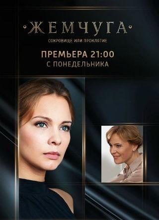 Жемчуга  (08.09.2016) 9,10,11 серия