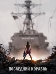 Последний корабль / The Last Ship 3 сезон 12 серия