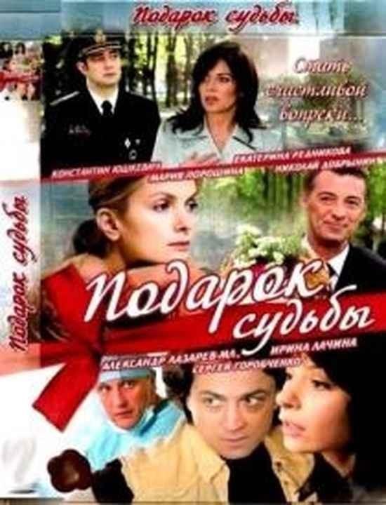Подарок судьбы 9 серия 10 серия (эфир 12.09.2016)