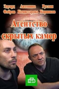 Агентство скрытых камер 1 серия (12.09.2016)