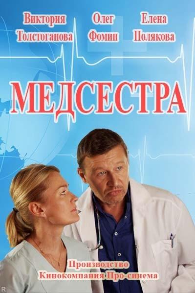 Медсестра 1,2 серия (12.09.2016)