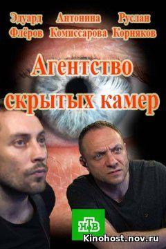 Агентство скрытых камер 3 серия (14.09.2016)