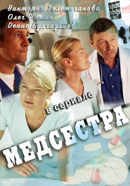 Медсестра 1 серия 12.09.2016