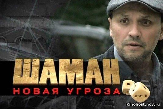 Шаман. Новая угроза (3 сезон) 25,26,27,28 серия (14.09.2016)