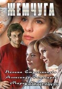 Жемчуга 21,22,23,24 серия (15.09.2016)