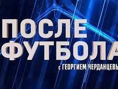 После футбола с Георгием Черданцевым 11.09.2016
