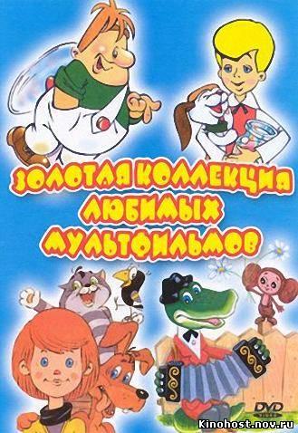 Сборник Советских Мультфильмов