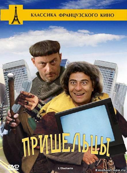 Пришельцы / Les visiteurs (1993)