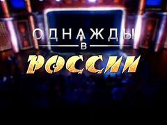 Однажды в России 3 сезон 4 выпуск (18.09.2016)