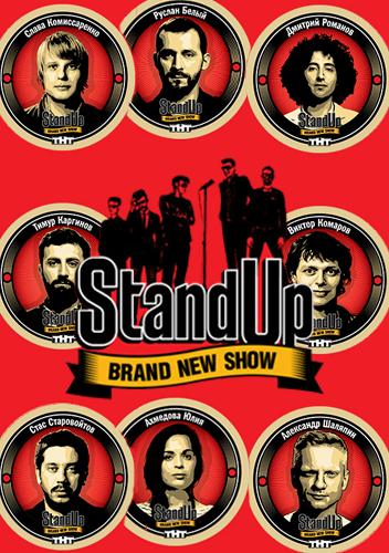 Stand Up / Стенд Ап 5 сезон 1 выпуск (18.09.2016)