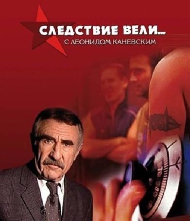 Следствие вели... с Леонидом Каневским.  (эфир от 17.09.2016)