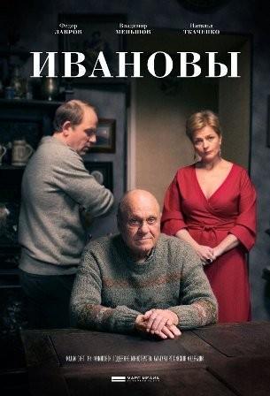 Ивановы 1, 2 серия (2016)