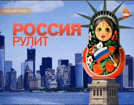Россия рулит 16.09.2016