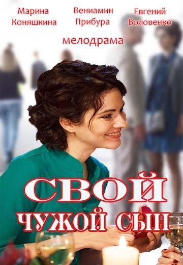 Свой чужой сын 1,2,3,4 серия (2016)