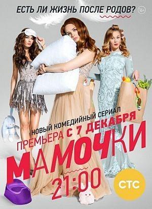 Мамочки 2 сезон 8 серия 21.09.2016