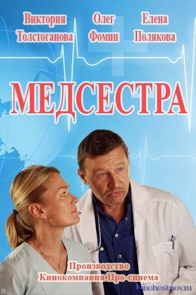Медсестра 9 серия 10 серия (19.09.2016)
