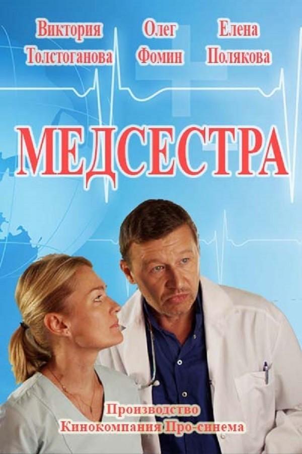Медсестра 13 серия 14 серия 21.09.2016