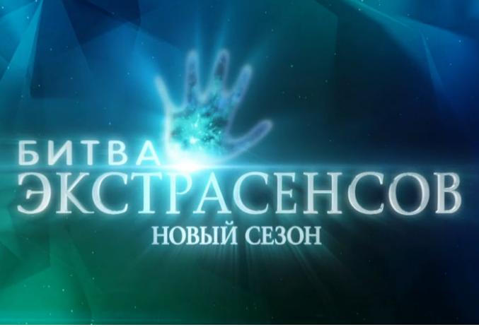 Битва экстрасенсов 17 сезон 4 серия ТНТ от 24.09.2016