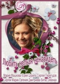 Любить нельзя ненавидеть 1 серия 2 серия (26.09.2016)