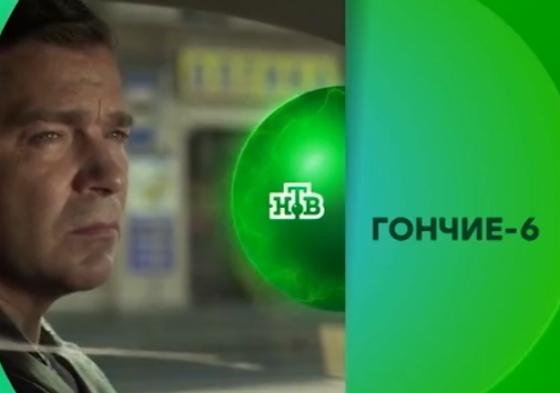 Гончие (6 сезон) 1,2,3,4 серия (26.09.2016)