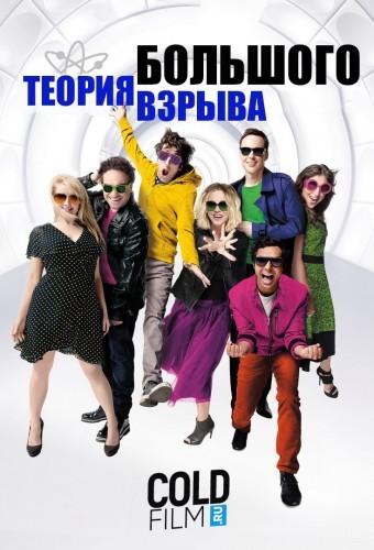 """Теория большого взрыва 10 сезон 2 серия """"Военные Миниатюризации"""" 27.09.2016"""