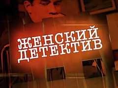 Женский детектив 19 серия 20 серия 27.09.2016