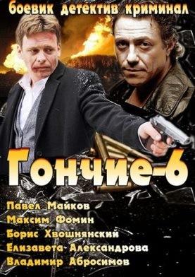 Гончие (6 сезон) 5,6,7,8 серия (27.09.2016)