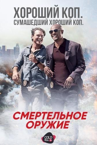 """Смертельное оружие 1 сезон 2 серия """"Surf N Turf"""" 30.09.2016"""
