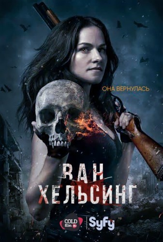 """Ван Хельсин 1 сезон 3 серия """"Оставайтесь внутри"""" (30.06.2016)"""