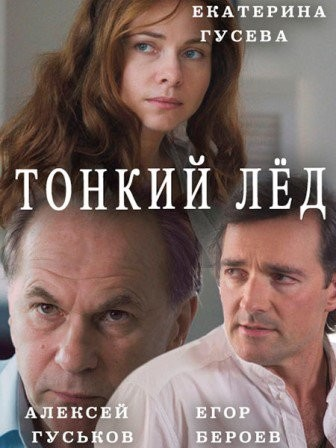 Многосерийный фильм «Тонкий лед». 5‑6 сери 28.09.2016