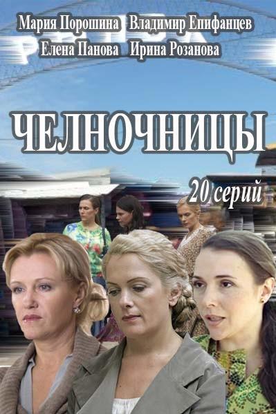 Челночницы 1 серия эфир 03.10.2016