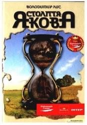 Столетие Якова 1 серия 2 серия 3 серия 4 серия (эфир 30.09.2016)