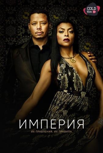 "Империя 3 сезон 2 серия ""Sin That Amends"" 29.09.2016"