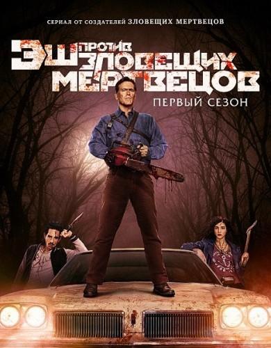 """Эш против зловещих мертвецов 2 сезон 1 серия """"Дом"""" 28.09.2016"""