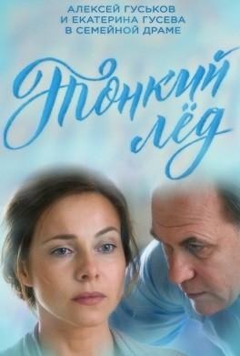 Тонкий лед 7 серия 8 серия (29.09.2016)
