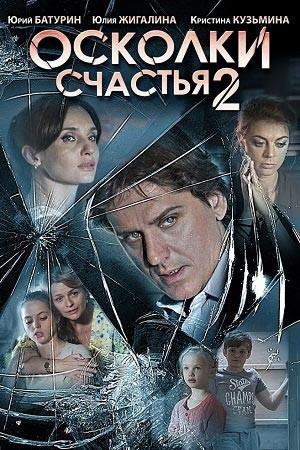 Осколки счастья 2 сезон 1 серия 2 серия 3 серия 4 серия (01.10.2015)