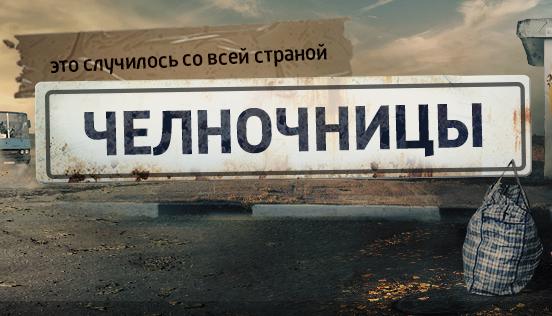 Челночницы 1 серия 2 серия (03.10.2016)
