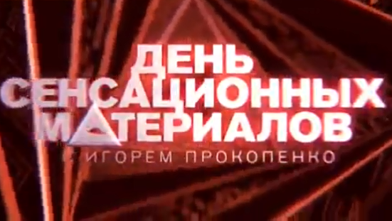 День сенсационных материалов. Хочу русалку 02.10.2016