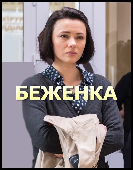 Беженка 1, 2, 3, 4 серия (2016)