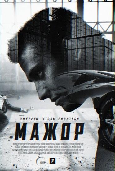Мажор 2 сезон 1, 2, 3, 4, 5, 6 серия (2016)