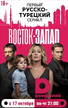 Восток-Запад 1, 2, 3, 4 серия (2016)